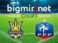 Украина – Франция – 2:0 текстовая трансляция первого матча плей-офф
