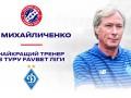 Михайличенко - лучший тренер восьмого тура УПЛ