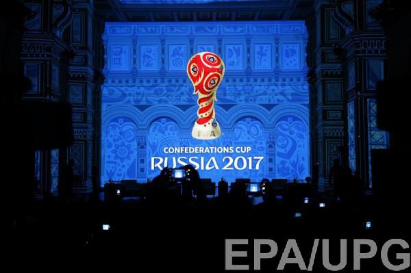 Кубок Конфедераций в России может стать последним