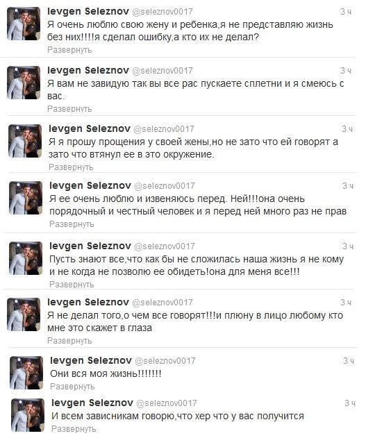 Сообщения Евгения Селезнева