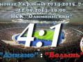 Динамо – Волынь - 4:1 видео голов матча чемпионата Украины