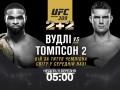 Тайрон Вудли – Стивен Томпсон: Видео онлайн трансляция боя UFC