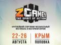 Z-games: Выиграй визы на фестиваль экстремальных видов спорта в Крыму!