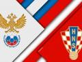 Россия – Хорватия: когда матч и где смотреть