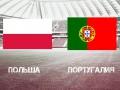 Польша - Португалия: Где смотреть матч Евро-2016
