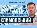 Климовский - лучший тренер второго тура чемпионата Украины