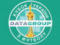 Кубок Украины: Результаты всех матчей 1/8 финала