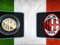 Интер - Милан 4:2 как это было