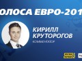 Голоса Евро-2016: Кирилл Круторогов