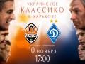 Шахтер - Динамо Киев 0:0 онлайн трансляция матча чемпионата Украины