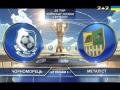 Черноморец - Металлист 0:1 Видео гола и обзор матча чемпионата Украины