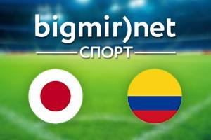 Япония – Колумбия: Где смотреть матч