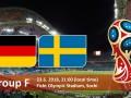 Германия – Швеция: когда матч и где смотреть