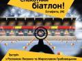 Гостем проекта Эксперты биатлона станет Руслан Лысенко