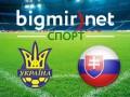 Украина – Словакия: Где смотреть матч отбора на Евро-2016