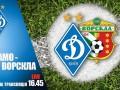 Динамо - Ворскла: видео онлайн-трансляция матча УПЛ начнется в 17:00