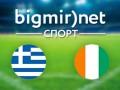 Греция – Кот-д'Ивуар - 2:1 Видео голов матча