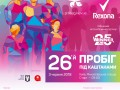 Тысячи киевлян побегут под каштанами, чтобы спасти детей с пороками сердца