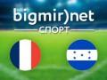 Франция – Гондурас - 3:0 Видео голов матча