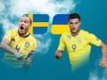 Швеция - Украина 1:2 как это было