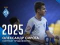 Сирота и Тымчик продлили контракты с Динамо