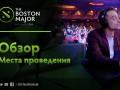 The Boston Major: Где проходило сражение лучших команд мира