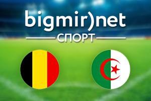 Бельгия – Алжир: Где смотреть матч