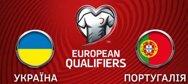 Украина - Португалия 2:1 онлайн трансляция матча отбора на Евро-2020