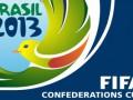 Кубок Конфедераций-2013: Букмекеры назвали имя главного фаворита