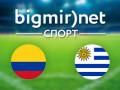 Колумбия – Уругвай: Где смотреть матч 1/8 финала Чемпионата мира по футболу 2014