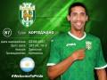 Карпаты подписали аргентинского игрока