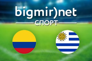 Колумбия – Уругвай: Где смотреть матч 1/8 финала