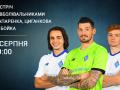 Встреча игроков Динамо с болельщиками: онлайн-трансляция