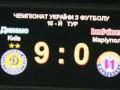 Динамо - Ильичевец - 9:0