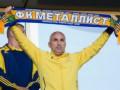Ярославский: Я пытался перестать болеть за Металлист