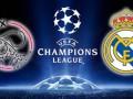 Аякс - Реал 1:2: как это было