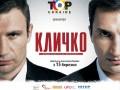 Конкурс: Выиграй боксерские перчатки с подписью братьев Кличко!