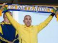 Болельщики Металлиста просят Ярославского вернуться