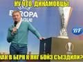 Динамо, с возвращением: лучшие мемы на матч киевлян против Янг Бойз