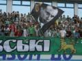 Украинские фанаты направили письмо президенту FIFA