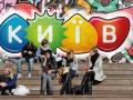 Киев решил продлить конкурс по выбору туристического логотипа города
