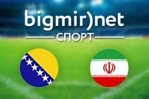 Босния и Герцеговина – Иран: Где смотреть матч