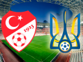 Турция – Украина: онлайн трансляция товарищеского матча