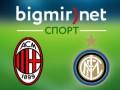 Милан - Интер 1:1 Текстовая трансляция матча чемпионата Италии