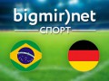 Бразилия – Германия: Где смотреть матч 1/2 финала Чемпионата мира по футболу 2014
