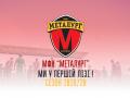 Металлург будет выступать в Первой лиге вместо Арсенал-Киева