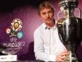 Посол Евро-2012: Это лучший чемпионат Европы в последние годы