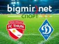 Тун – Динамо – 0-2, текстовая трансляция матча группового этапа Лиги Европы