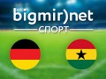 Германия – Гана – 2:2 текстовая трансляция матча чемпионата мира 2014