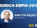 Голоса Евро-2016: Виктор Вацко